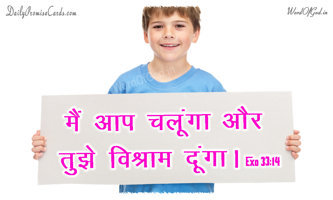 Matthew 33:14 – Hindi Promise Card #28