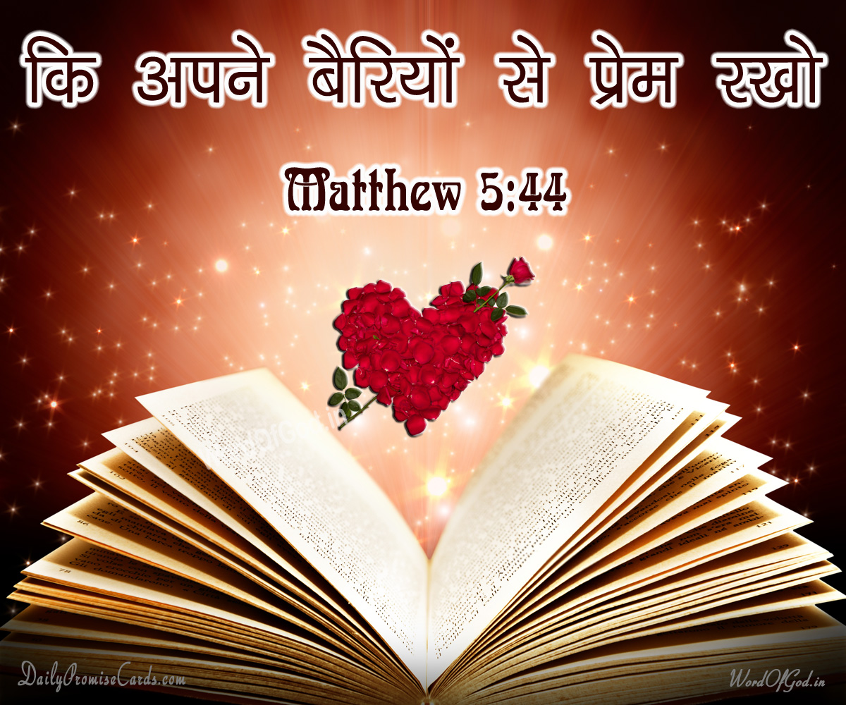 Matthew 5:44 – Hindi Promise Card #27