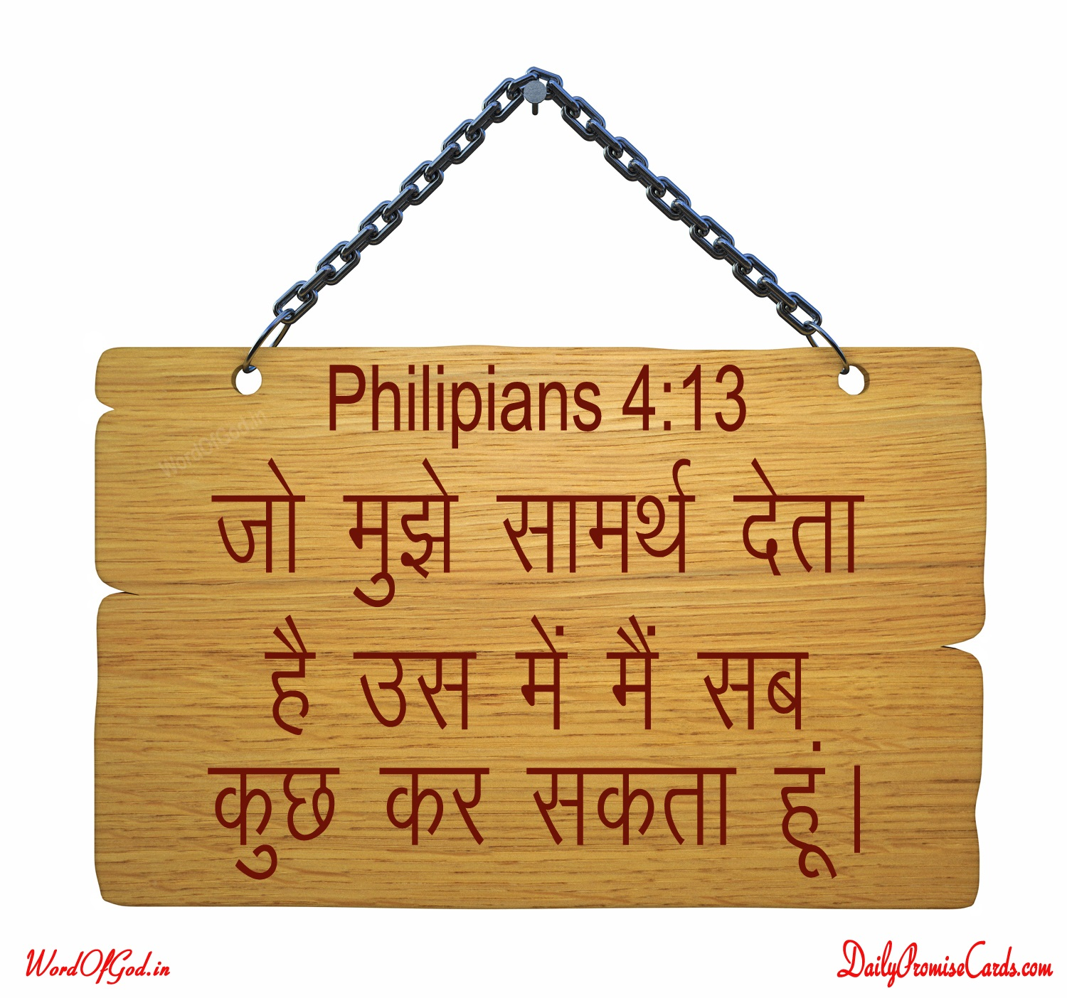 Hindi-Promise-Cards-Philipians-4-13