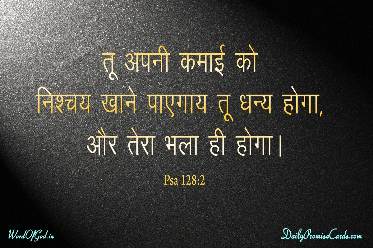 Hindi-Promise-Cards-Psalms-128-2