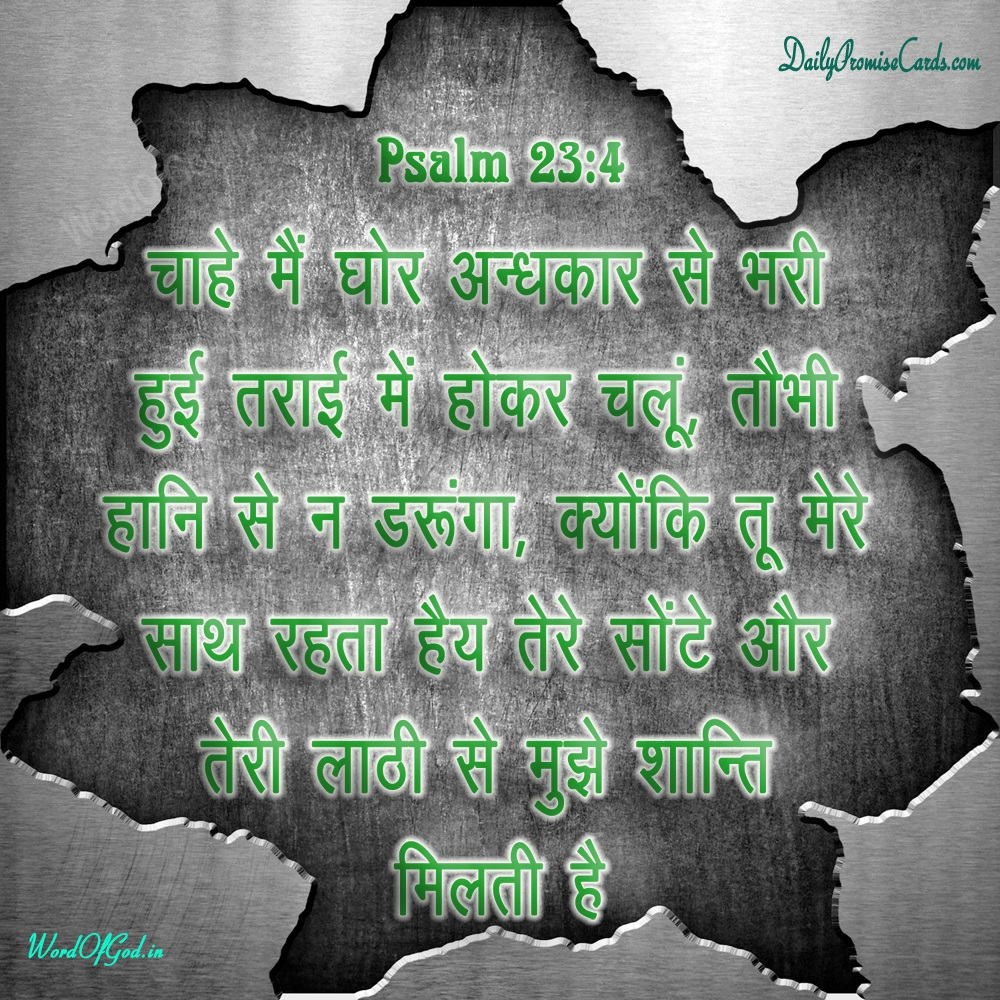Hindi-Promise-Cards-Psalms-23-4