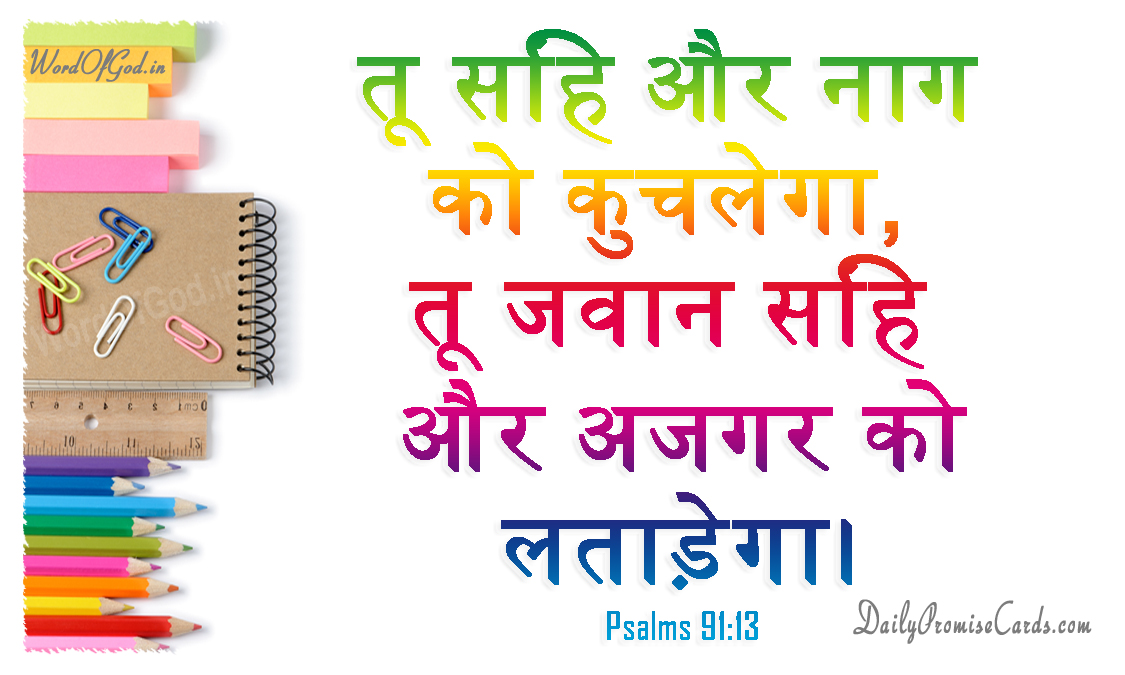 Psalms 91:13 – Hindi Promise Card #29