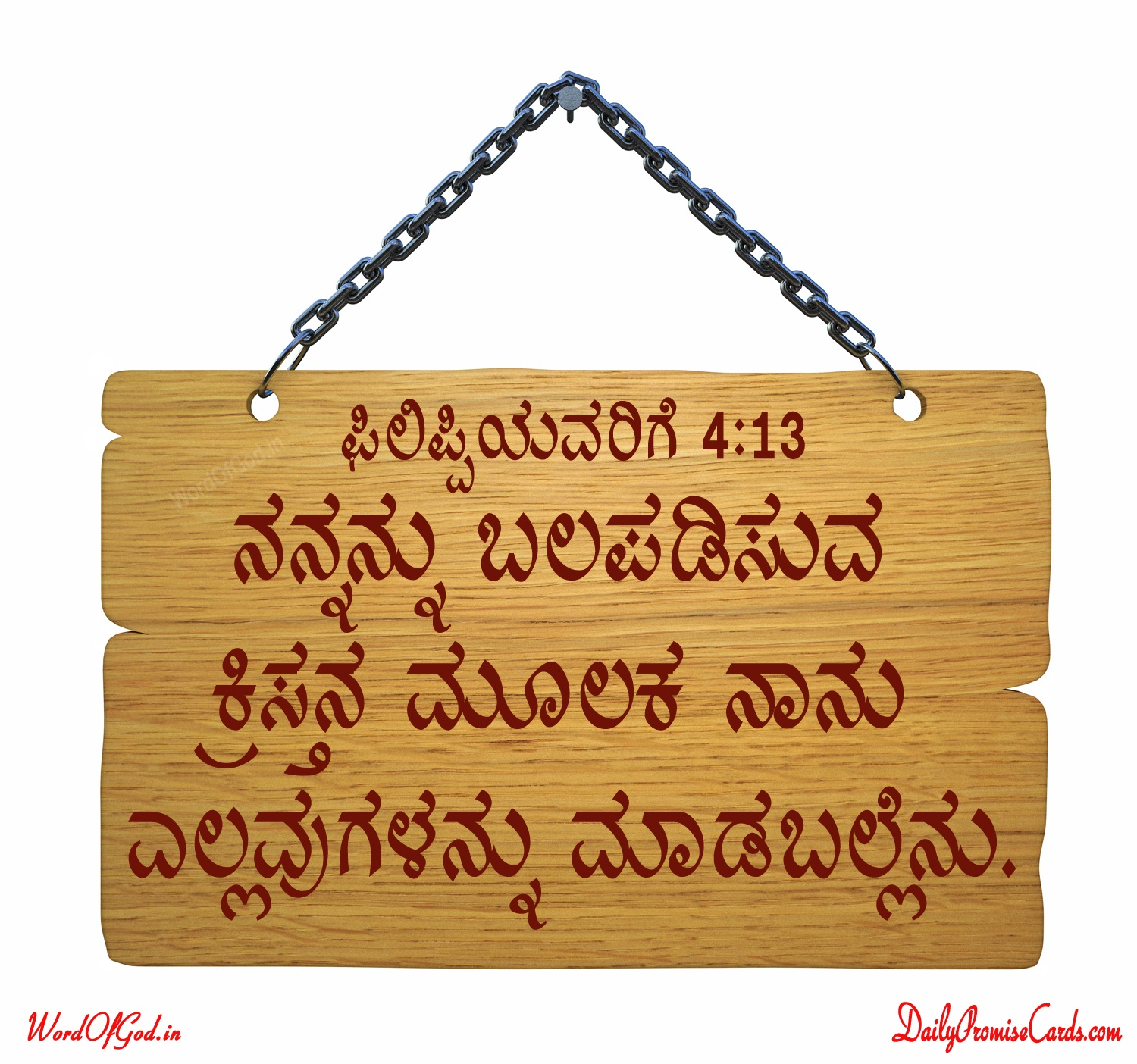 Kannada-Promise-Cards-Philipians-4-13