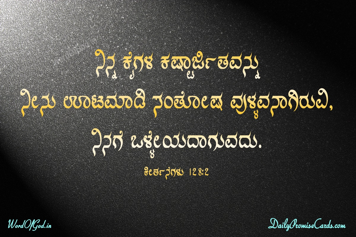 Kannada-Promise-Cards-Psalms-128-2
