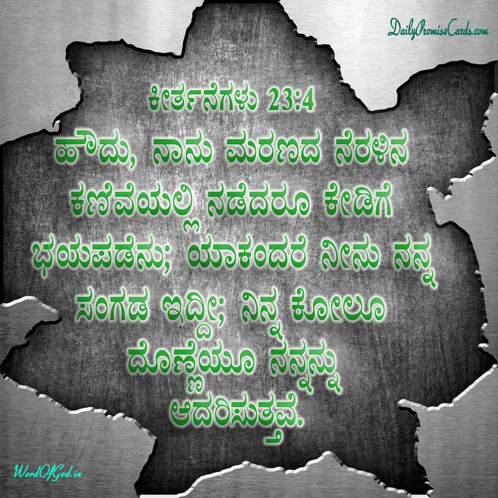 Kannada-Promise-Cards-Psalms-23-4