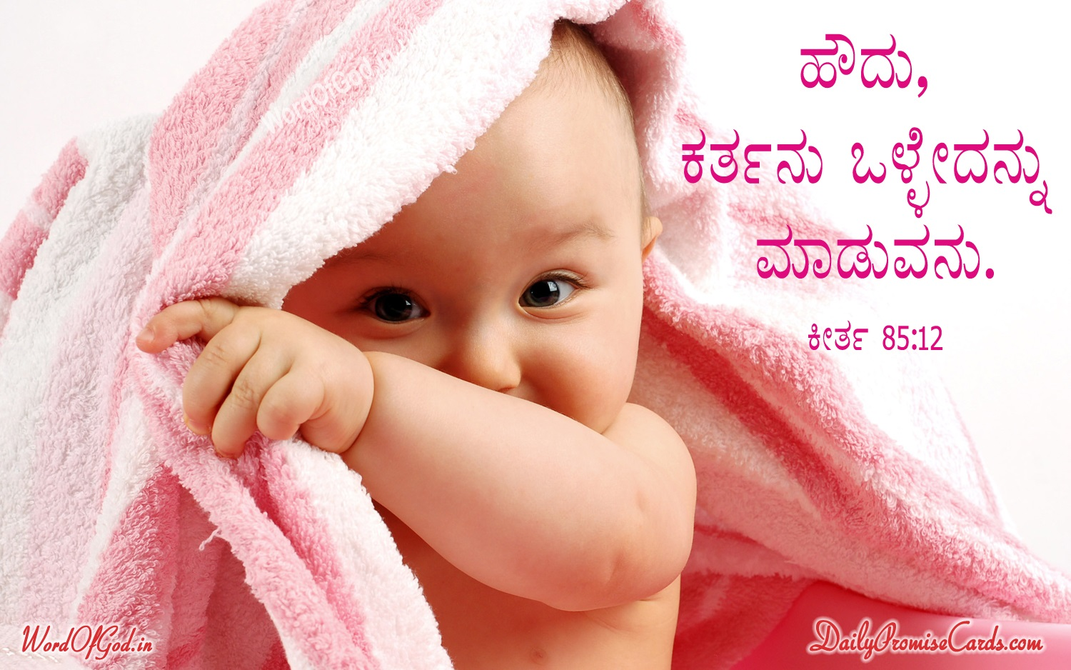 Kannada-Promise-Cards-Psalms-85-12