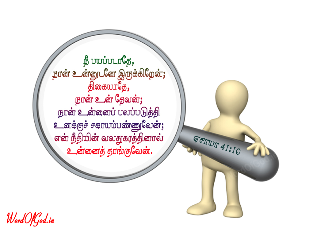 Tamil-Promise-Cards-Isaiah-41-10