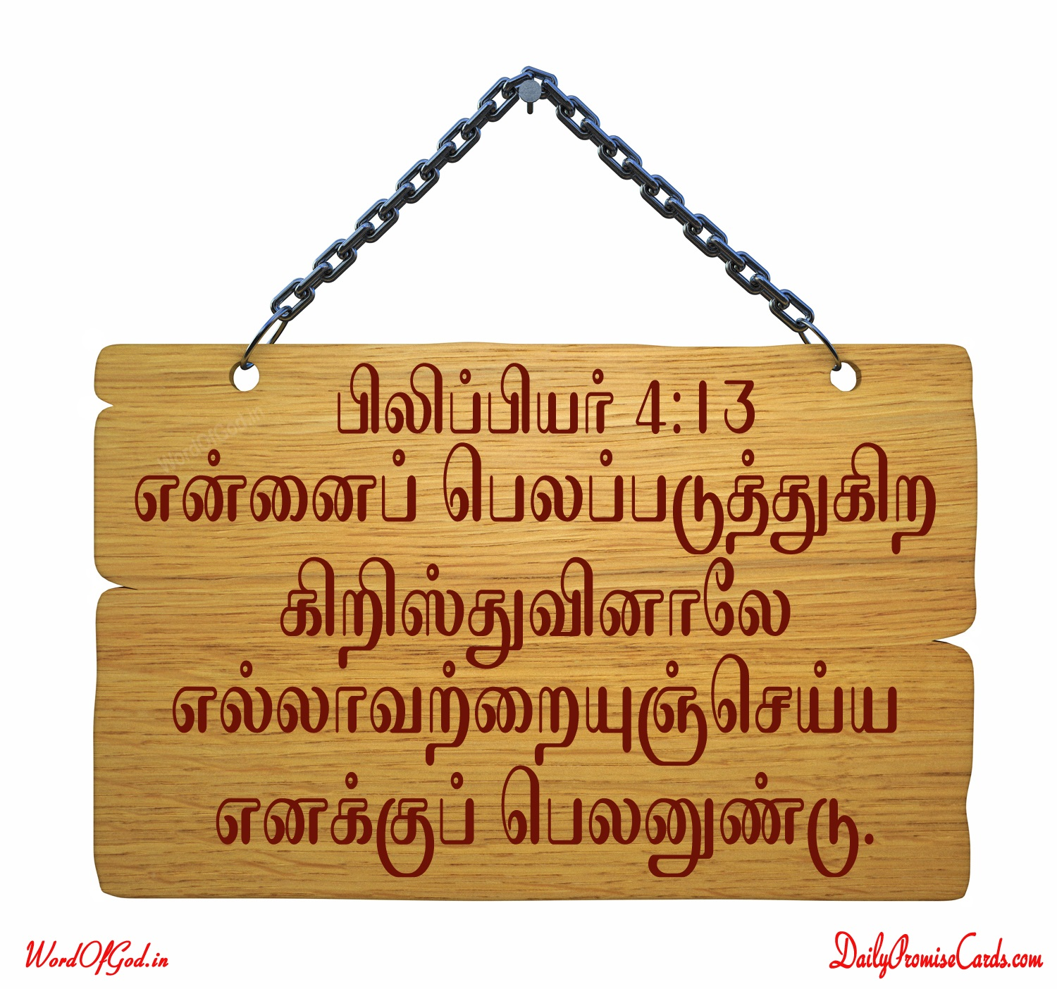 Tamil-Promise-Cards-Philipians-4-13