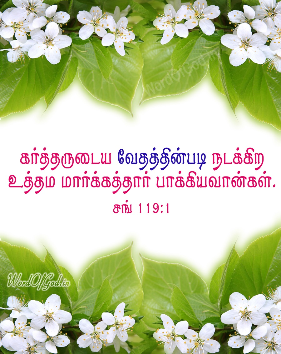 Tamil-Promise-Cards-Psalms-119-1