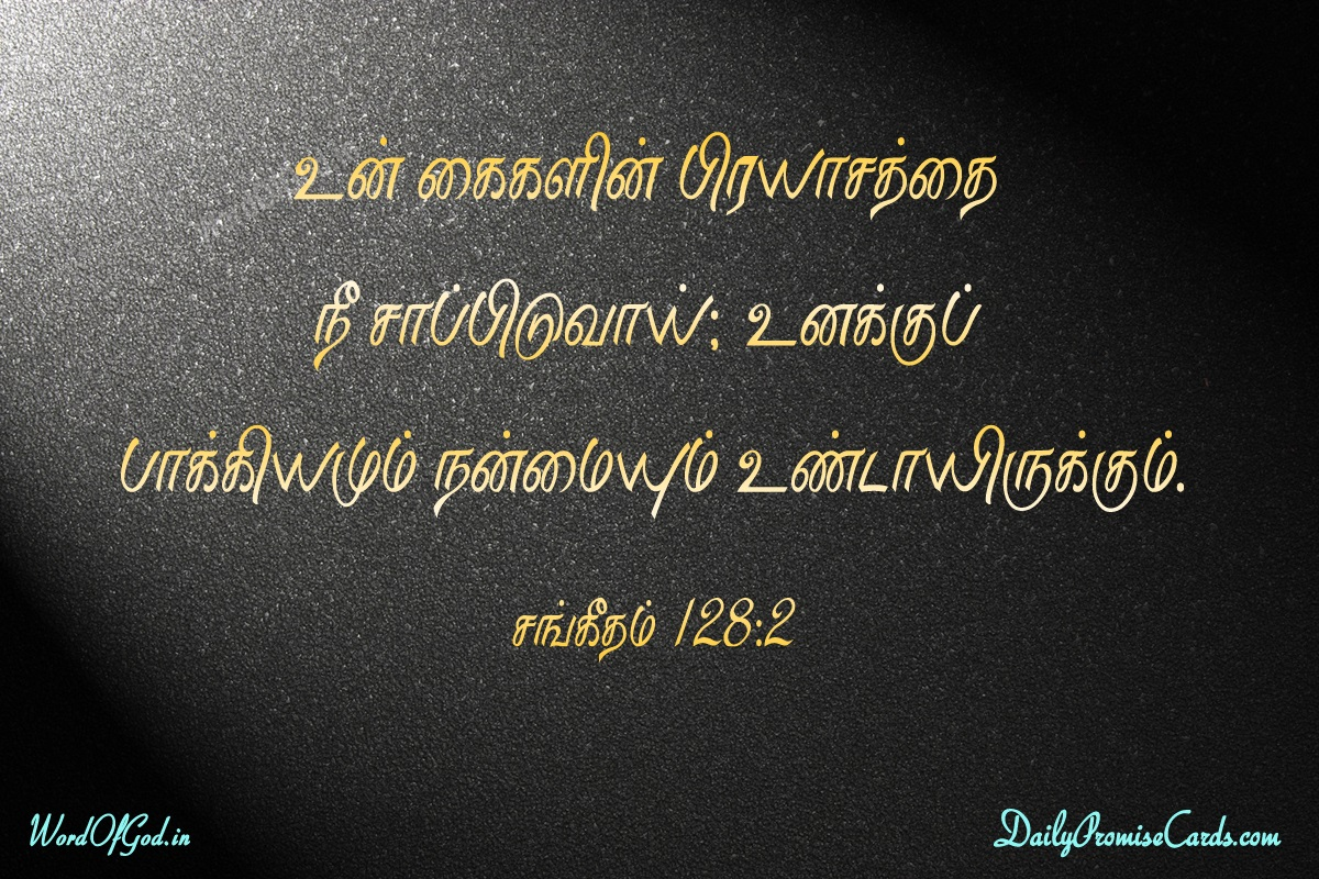 Tamil-Promise-Cards-Psalms-128-2