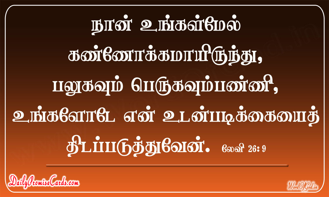 2014_July_01_Tamil_Promise_Cards_001
