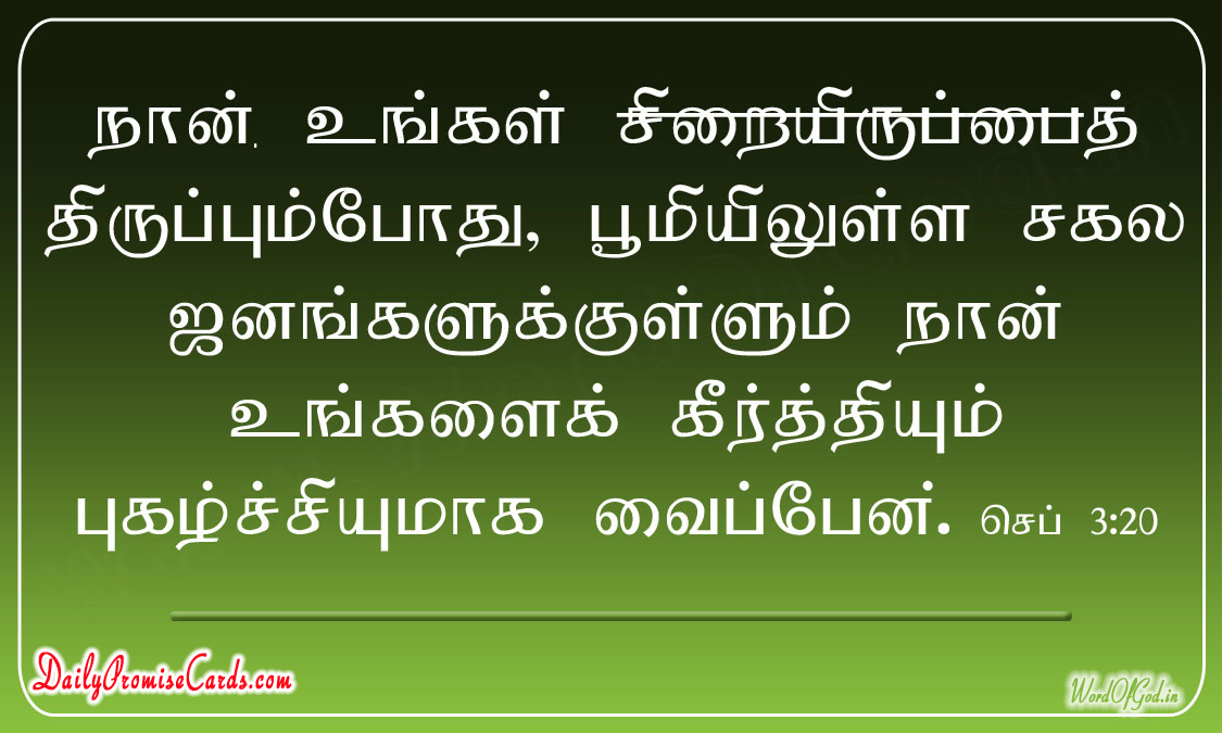 2014_July_02_Tamil_Promise_Cards_002