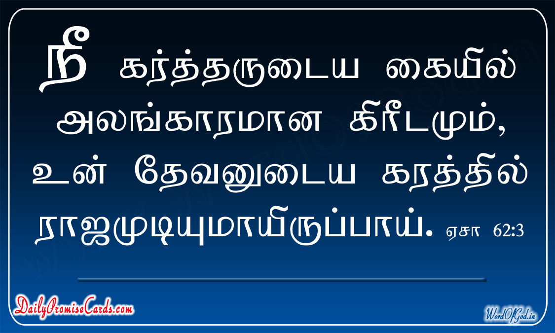 2014_July_03_Tamil_Promise_Cards_003