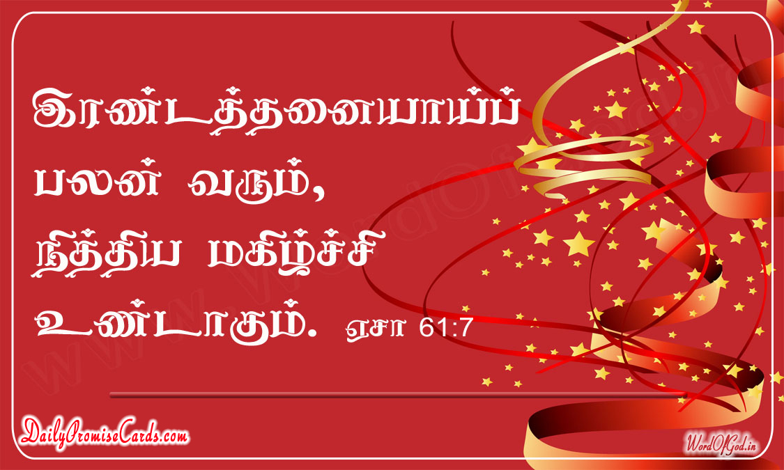 2014_July_06_Tamil_Promise_Cards_006