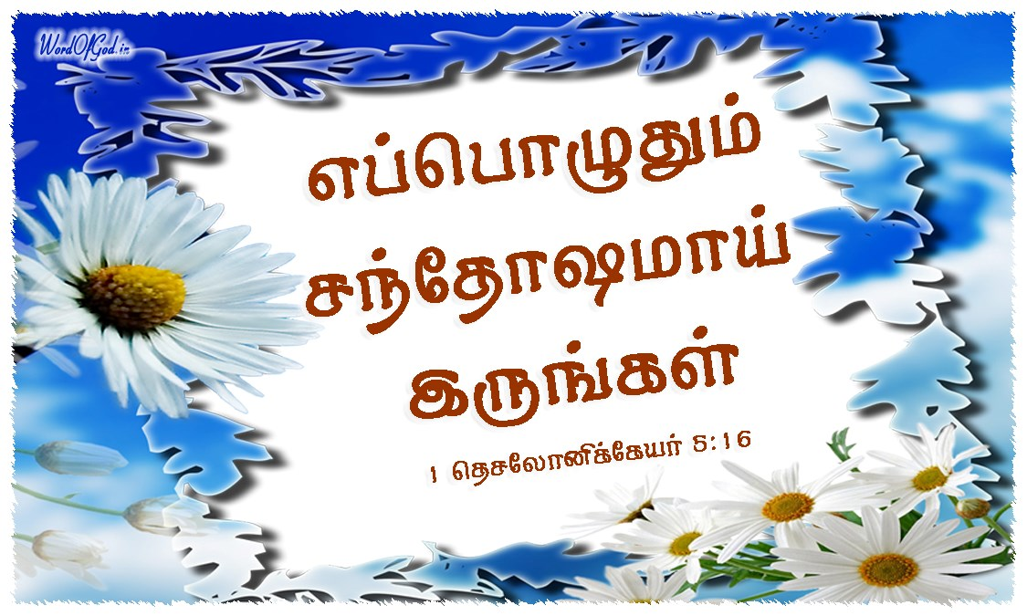 Tamil-Promise-Cards-1-Thessalonians-5-16