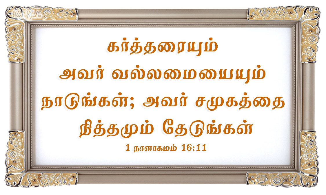 Tamil-Promise-Cards-1st-Chronicles-16-11