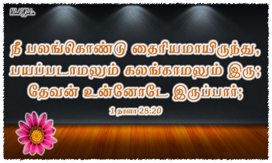 Tamil-Promise-Cards-1st-Chronicles-28-20