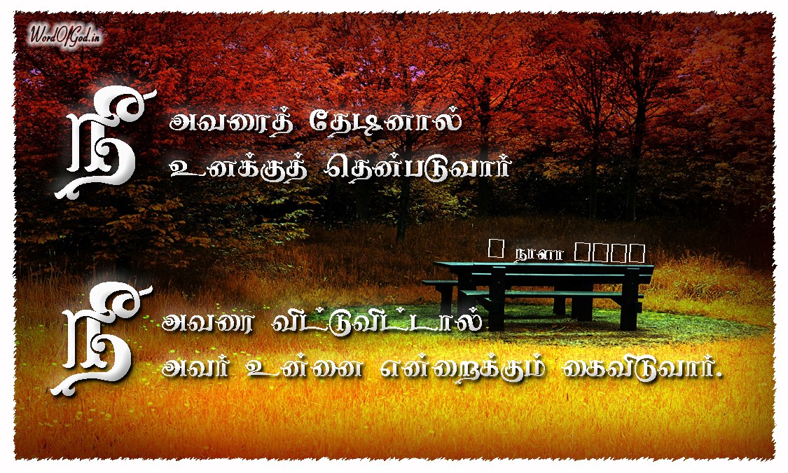 Tamil-Promise-Cards-1st-Chronicles-28-9_2