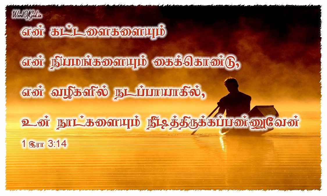 Tamil-Promise-Cards-1st-Kings-3-14