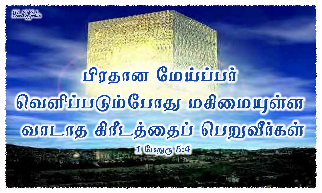 Tamil-Promise-Cards-1st-Peter-5-4