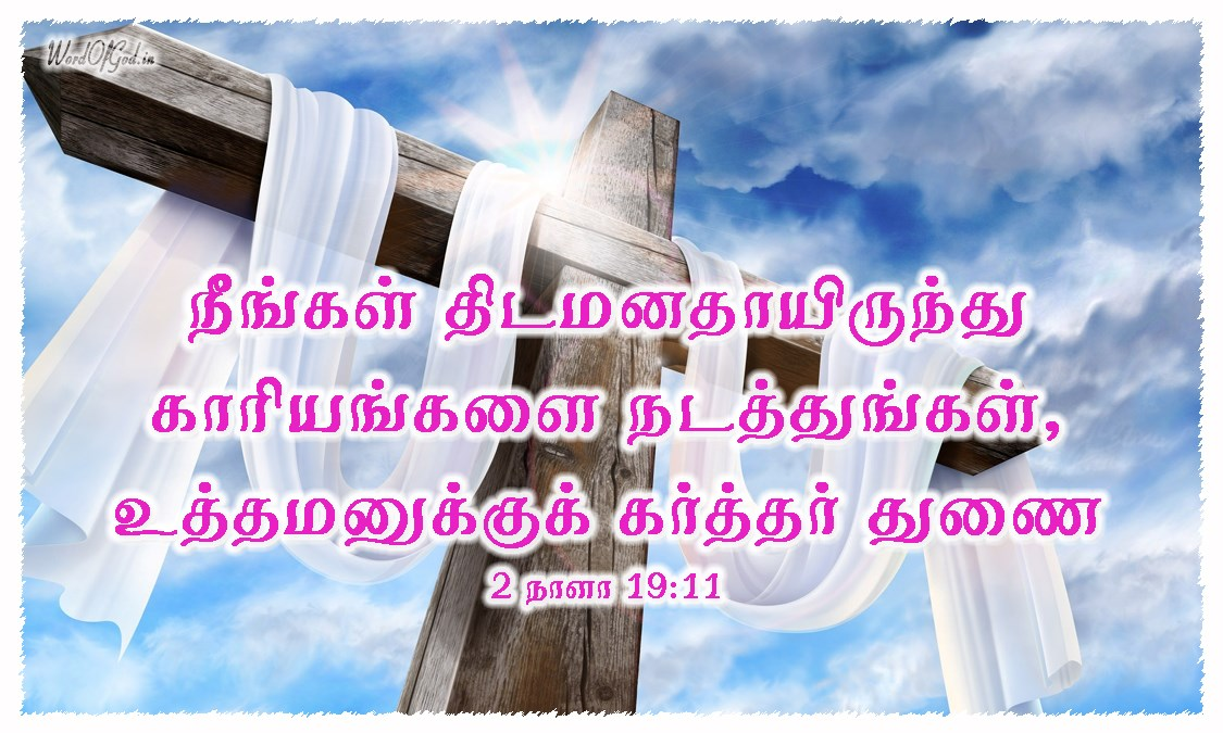 Tamil-Promise-Cards-2nd-Chronicles-19-11