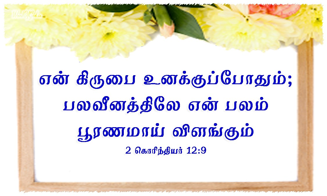 Tamil-Promise-Cards-2nd-Corinthians-12-9