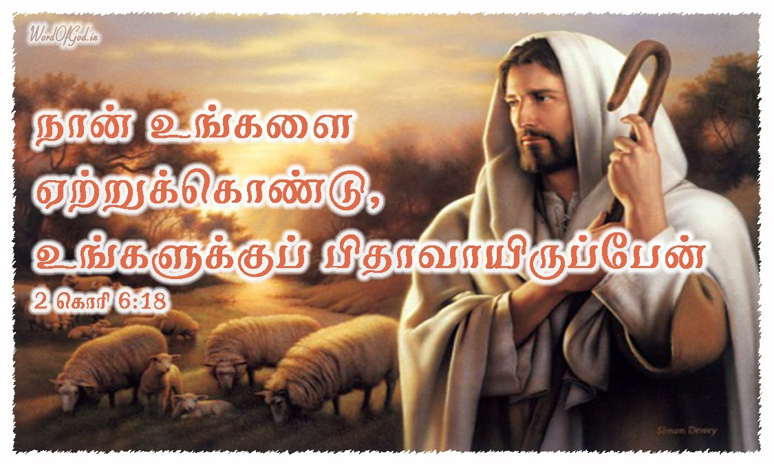 Tamil-Promise-Cards-2nd-Corinthians-6-18