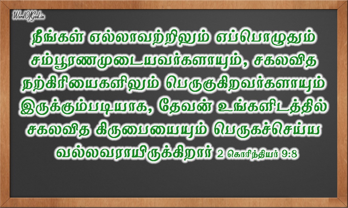 Tamil-Promise-Cards-2nd-Corinthians-9-8
