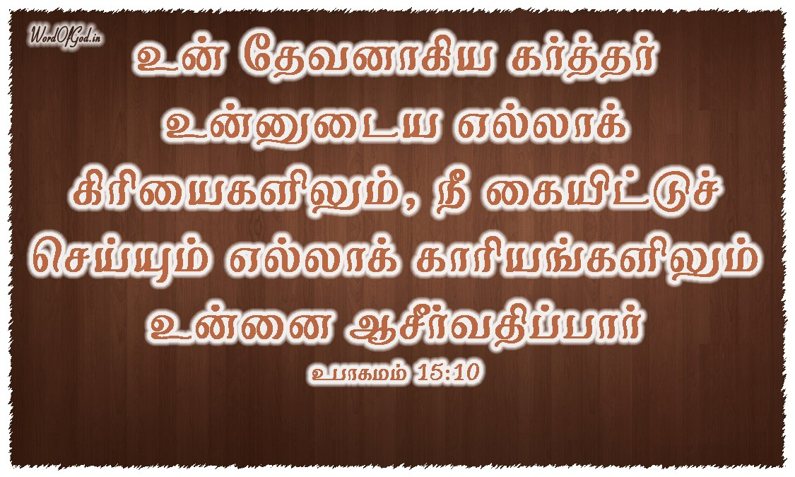 Tamil-Promise-Cards-Deuteronomy-15-10