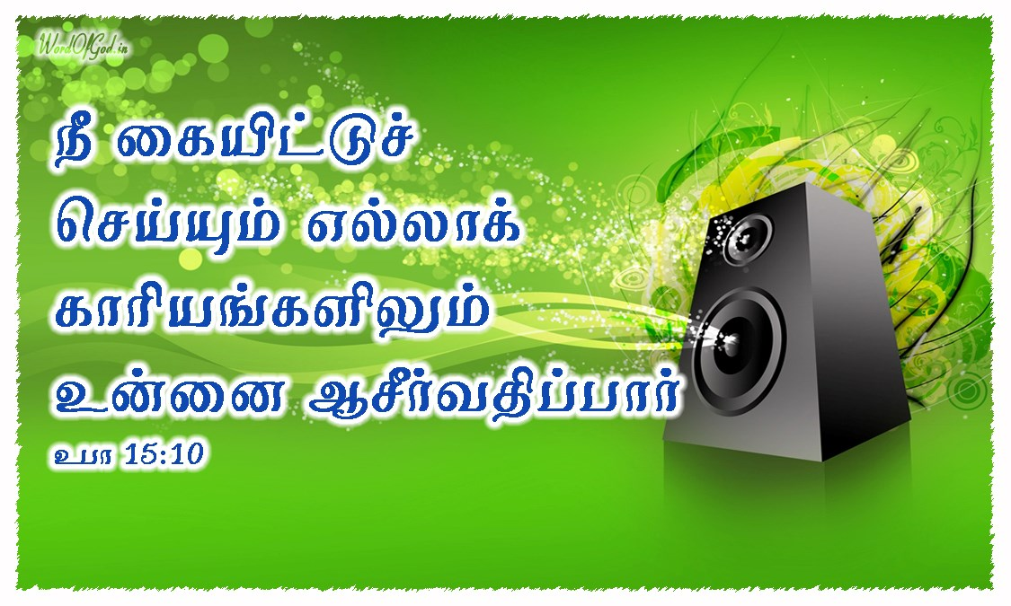 Tamil-Promise-Cards-Deuteronomy-15-10_2