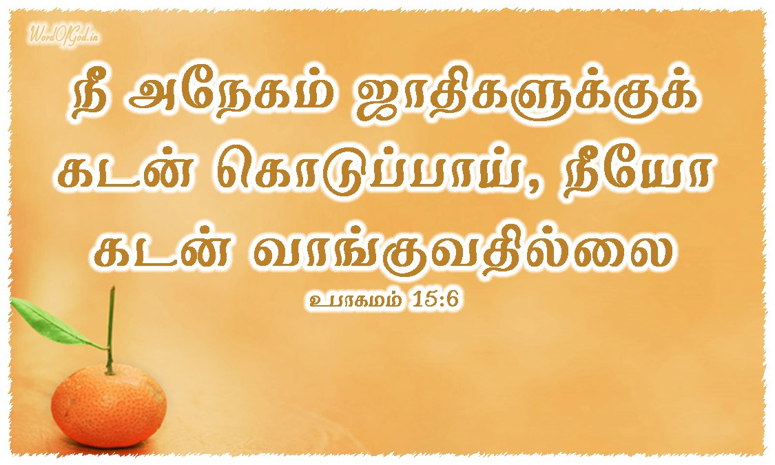 Tamil-Promise-Cards-Deuteronomy-15-6