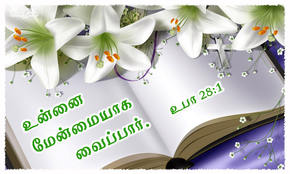 Tamil-Promise-Cards-Deuteronomy-28-1