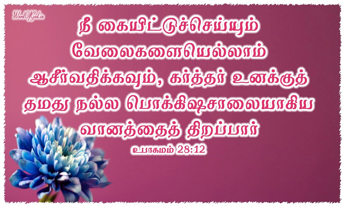 Tamil-Promise-Cards-Deuteronomy-28-12