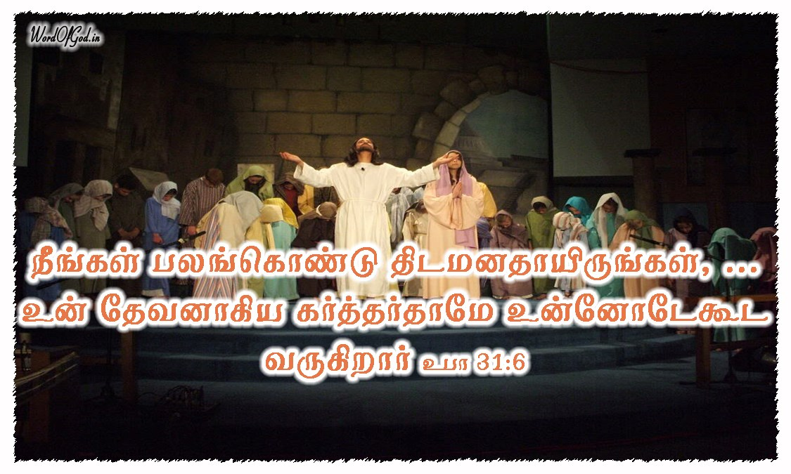 Tamil-Promise-Cards-Deuteronomy-31-6