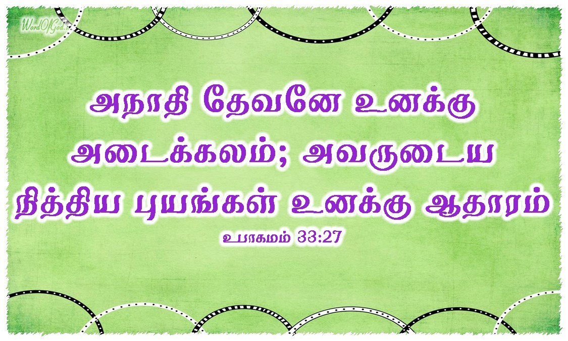 Tamil-Promise-Cards-Deuteronomy-33-27