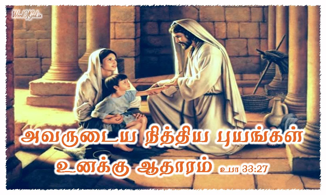 Tamil-Promise-Cards-Deuteronomy-33-27_2