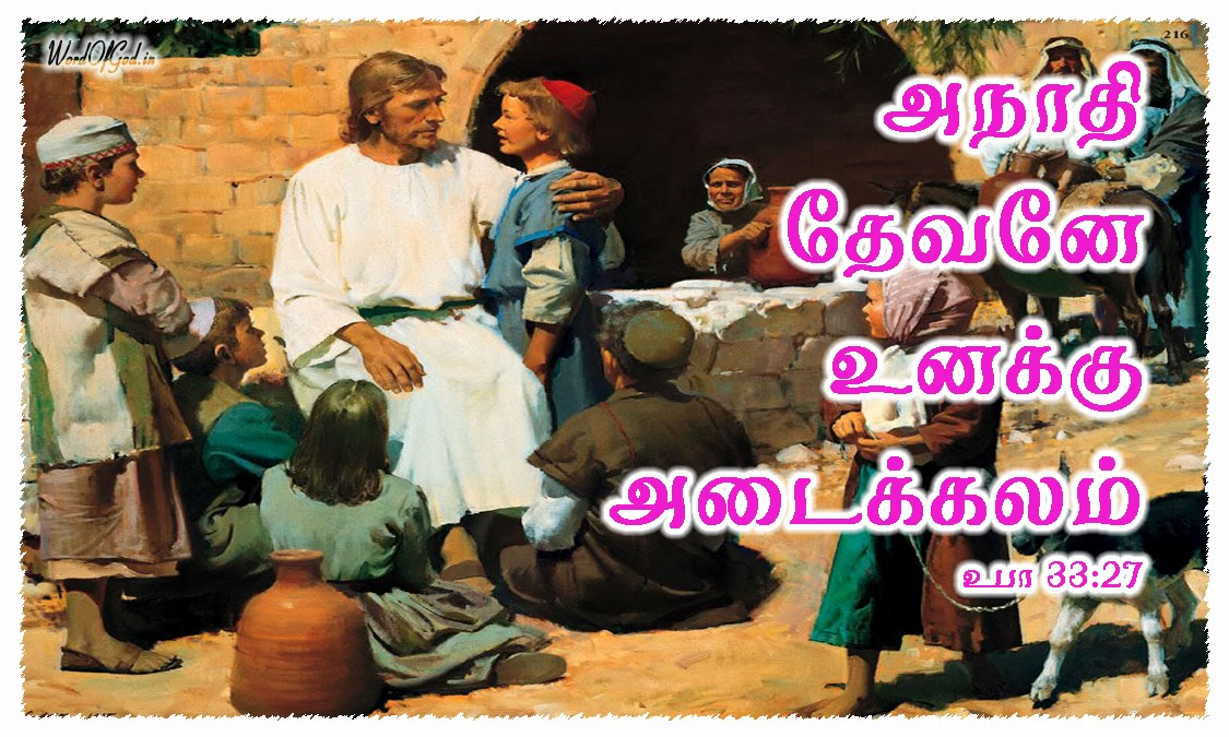 Tamil-Promise-Cards-Deuteronomy-33-27_3