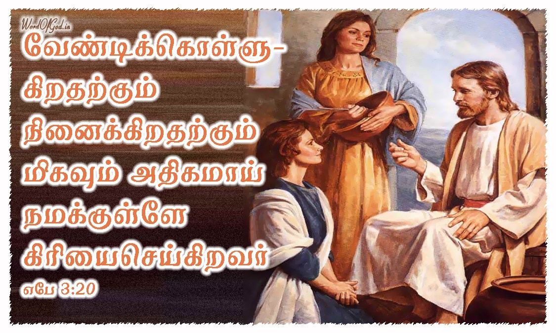 Tamil-Promise-Cards-Ephesians-3-20
