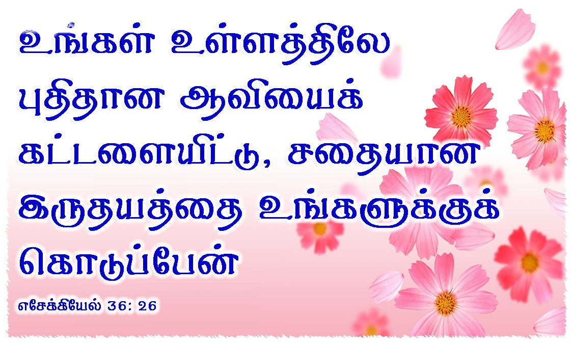 Tamil-Promise-Cards-Ezekial-36-26