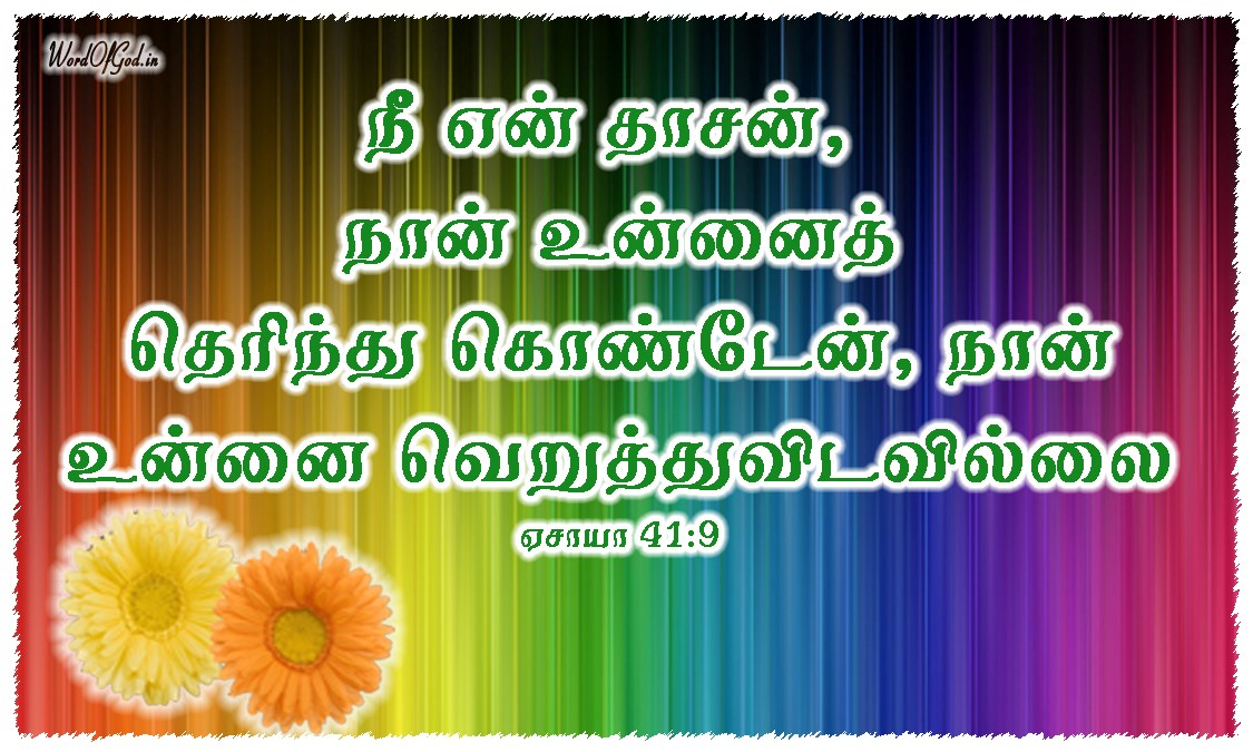 Tamil-Promise-Cards-Isaiah-41-9
