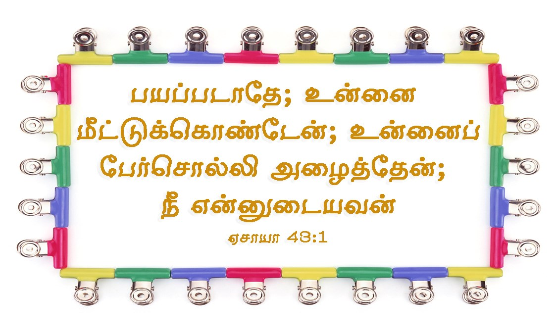Tamil-Promise-Cards-Isaiah-43-1