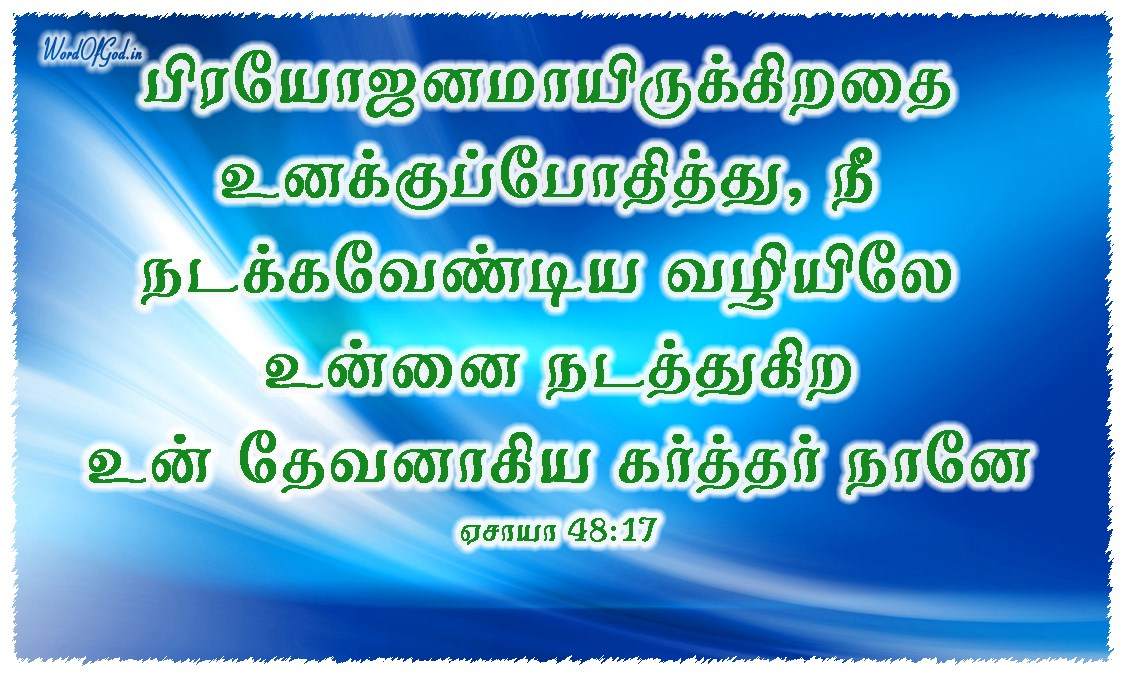 Tamil-Promise-Cards-Isaiah-48-17