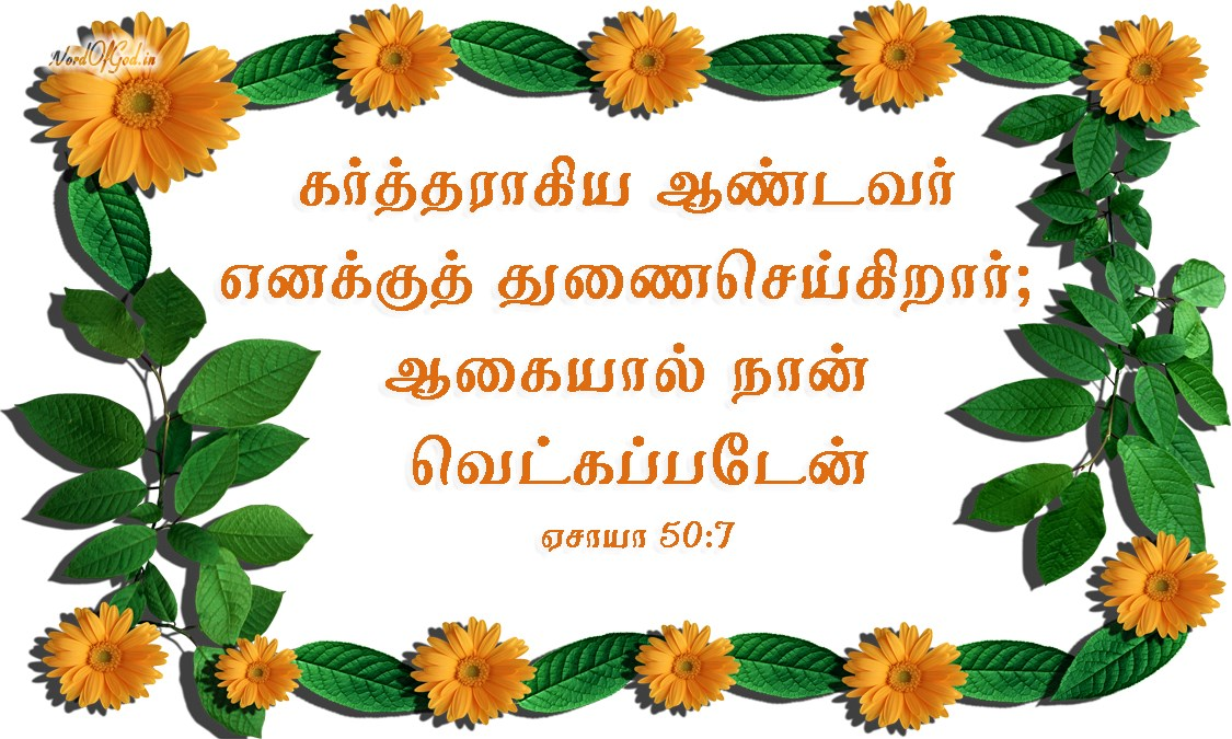 Tamil-Promise-Cards-Isaiah-50-7