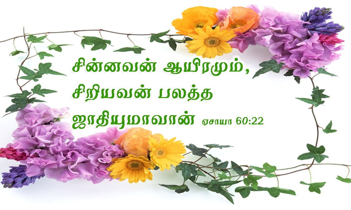 Tamil-Promise-Cards-Isaiah-60-22