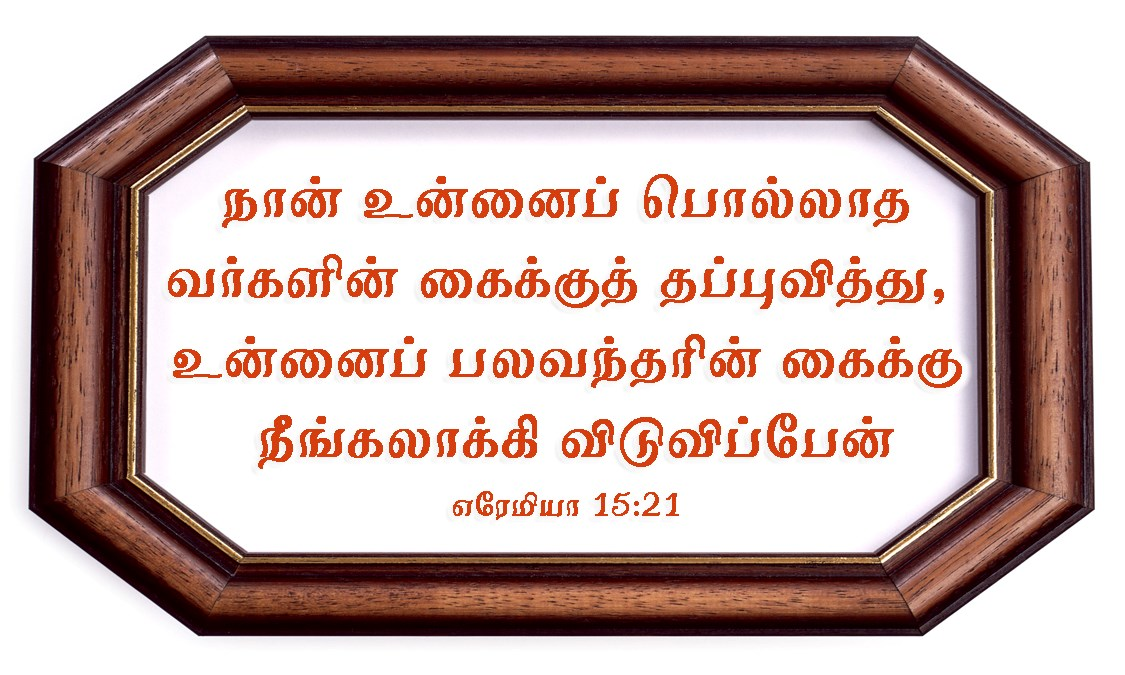 Tamil-Promise-Cards-Jeremiah-15-21