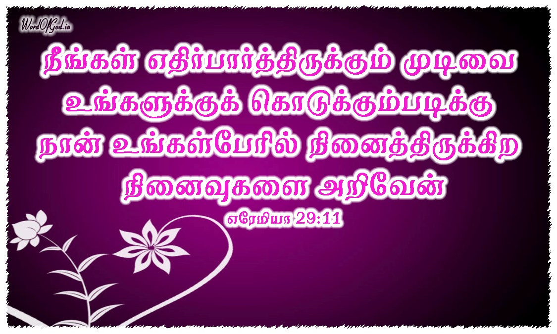 Tamil-Promise-Cards-Jeremiah-29-11