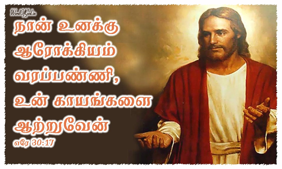 Tamil-Promise-Cards-Jeremiah-30-17