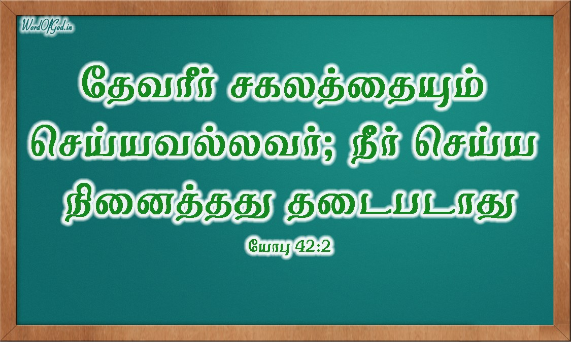 Tamil-Promise-Cards-Job-42-2
