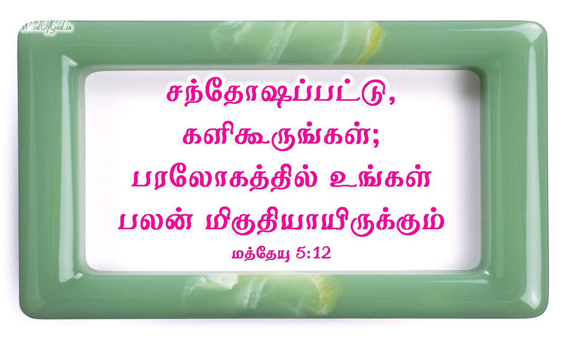 Tamil-Promise-Cards-Matthew-5-12