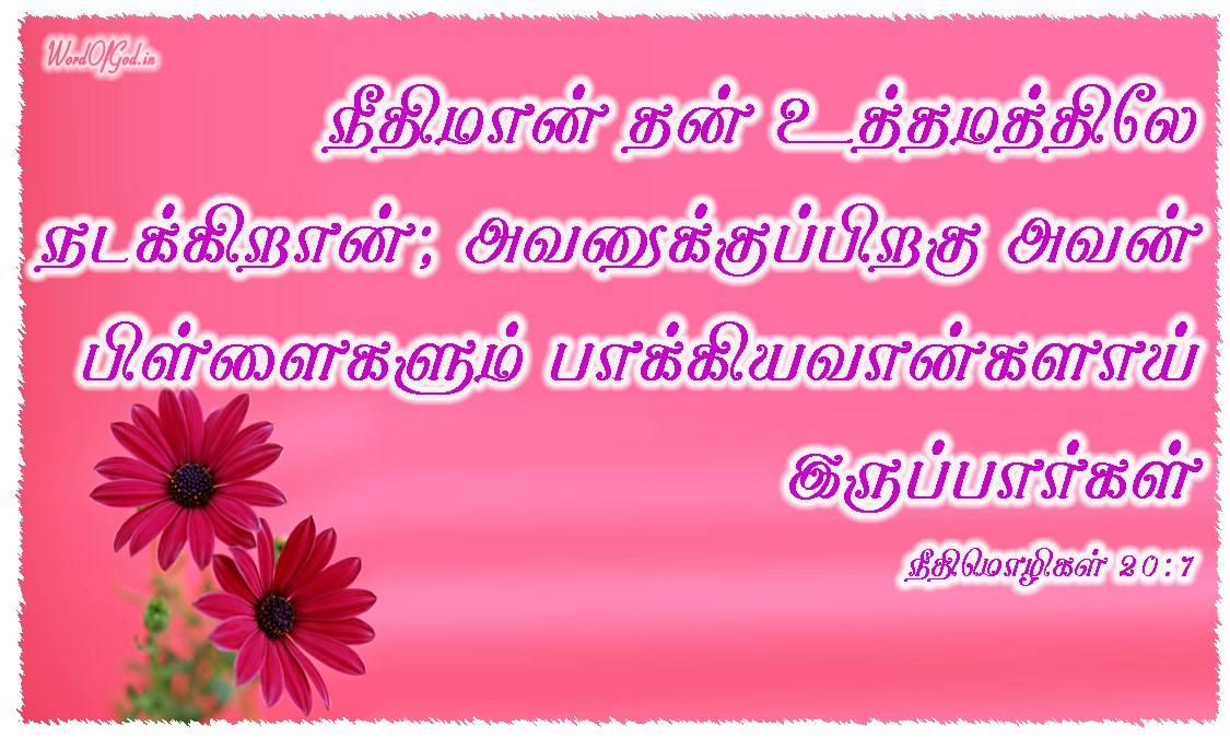 Tamil-Promise-Cards-Proverbs-20-7